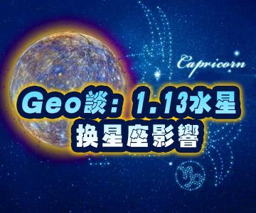 Geo談:1/13水星換星座影響