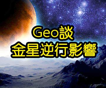 Geo談金星逆行影響