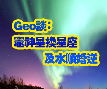 Geo談:灶神星換星座及水順婚逆