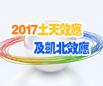 Geo談:2017土天效應及凱北效應