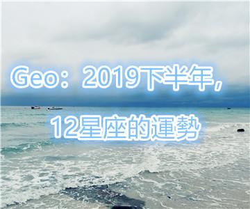 Geo:2019下半年12星座的運勢
