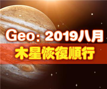 Geo:2019八月木星恢復順行