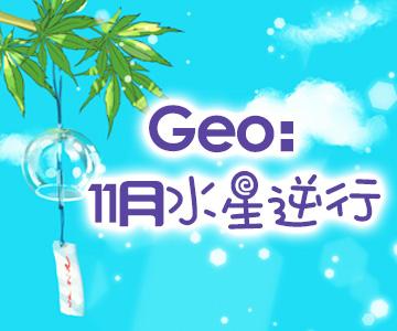 Geo: 11月水星逆行