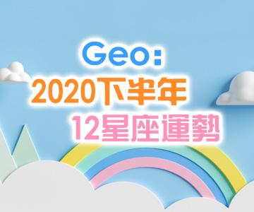 Geo:2020下半年12星座運勢