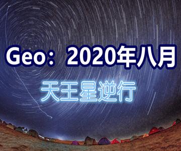 Geo:2020八月天王星逆行