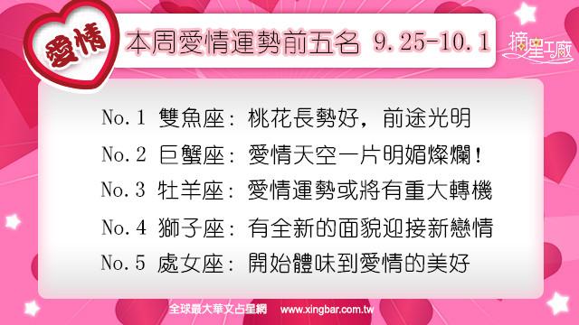 12星座本周愛情吉日吉時(9.25-10.1)