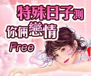 愛情紀念日免費體驗