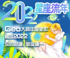 2022星座流年